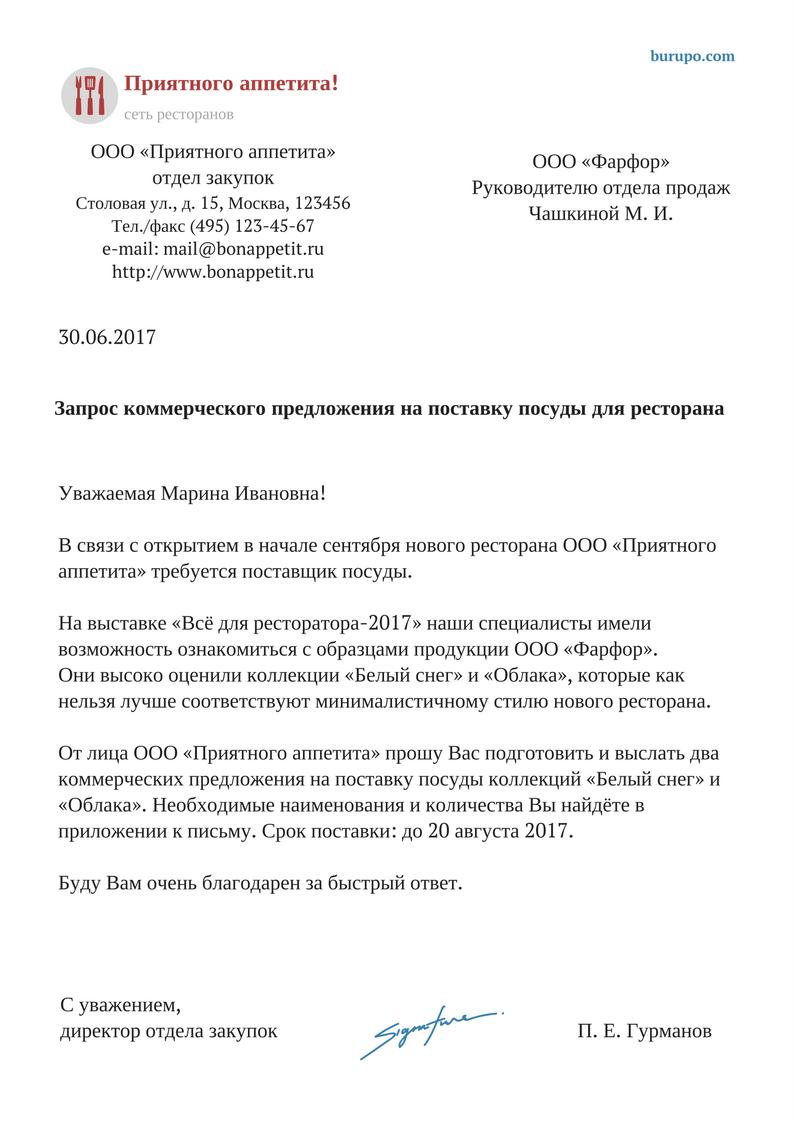 Письмо запрос импорт товара обпазец