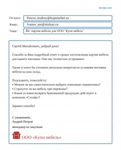 inquiry in Russian 4