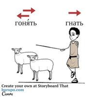 глаголы движения / russian verbs of motion / гонять - гнать