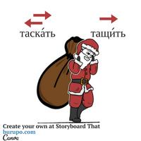 глаголы движения / russian verbs of motion / таскать - тащить