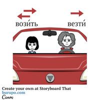 глаголы движения / russian verbs of motion / возить - везти