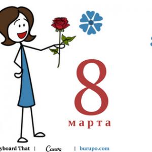 """Урок """"8 Марта в офисе"""" (B1)"""